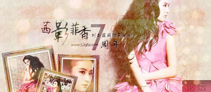 刘亦菲国际影迷会茜影菲香www.52yifei.com资讯转播:视频图片论坛。