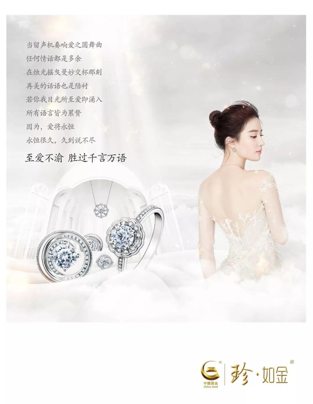 刘亦菲:真正的美好,永远溢彩流光