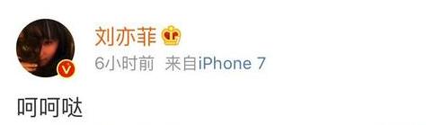 刘亦菲:呵呵哒-第1张图片