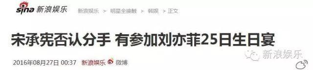 !!!刘亦菲宋承宪分了!-第5张图片