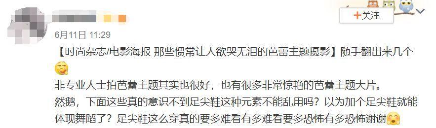 刘亦菲跳芭蕾拍时尚大片 ,引网友争议!-第6张图片