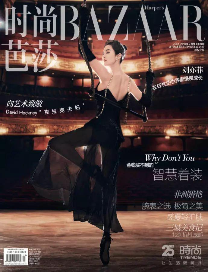 刘亦菲跳芭蕾拍时尚大片 ,引网友争议!-第12张图片