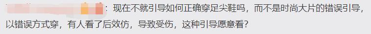 刘亦菲跳芭蕾拍时尚大片 ,引网友争议!-第16张图片
