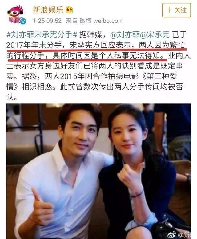刘亦菲宋承宪宣布分手!-第3张图片