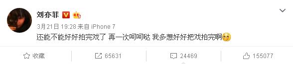 刘亦菲发文冯绍峰力挺 刘亦菲耍大牌?只能说神仙姐姐人红是非多吧