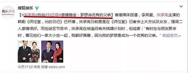 刘亦菲宋承宪宣布分手!-第6张图片