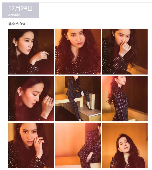 2017刘亦菲最新时装-第2张图片