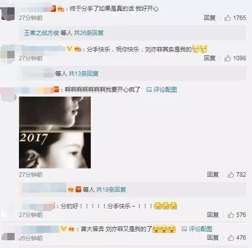 刘亦菲宋承宪宣布分手!-第11张图片