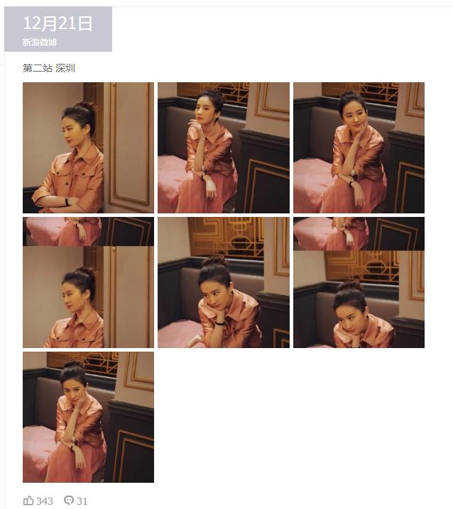 2017刘亦菲最新时装-第3张图片