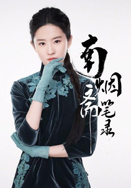 刘亦菲|她从最初的民国走来-第4张图片