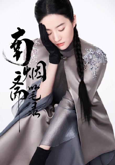 刘亦菲|她从最初的民国走来-第5张图片