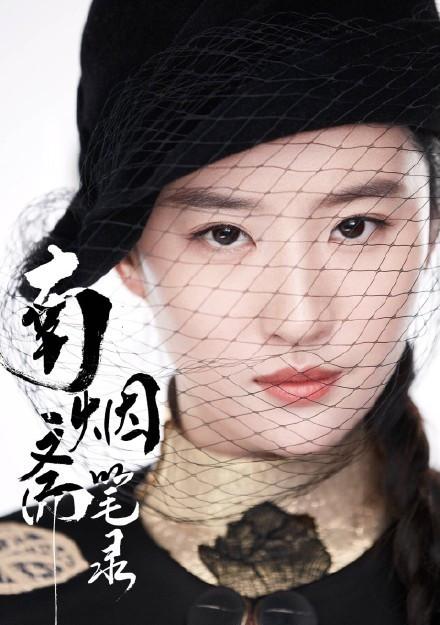 刘亦菲|她从最初的民国走来-第6张图片