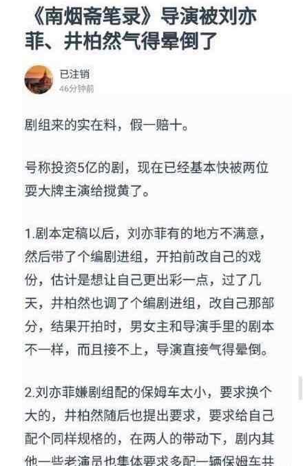 刘亦菲井柏然气晕导演, 冯绍峰却力挺刘亦菲称赞她是敬业的女演员