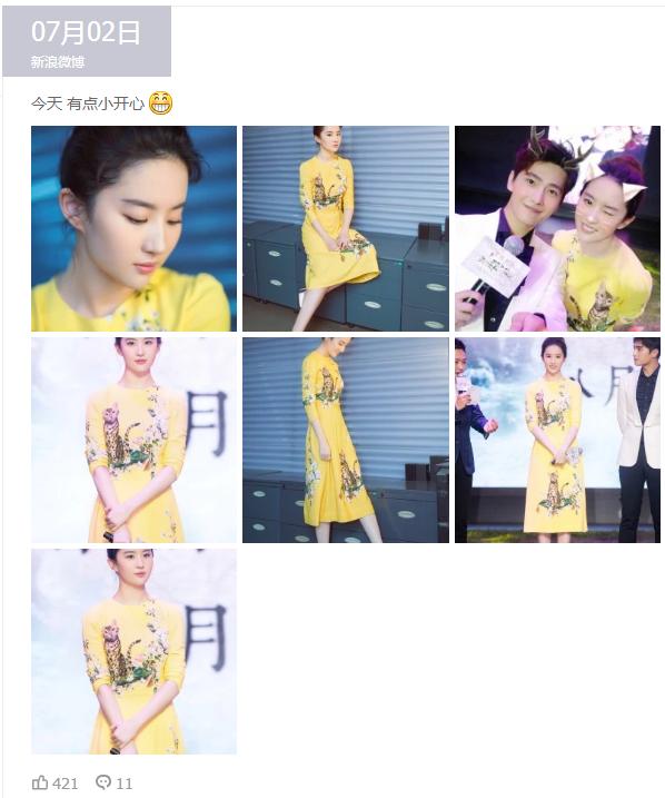 2017刘亦菲最新时装-第15张图片