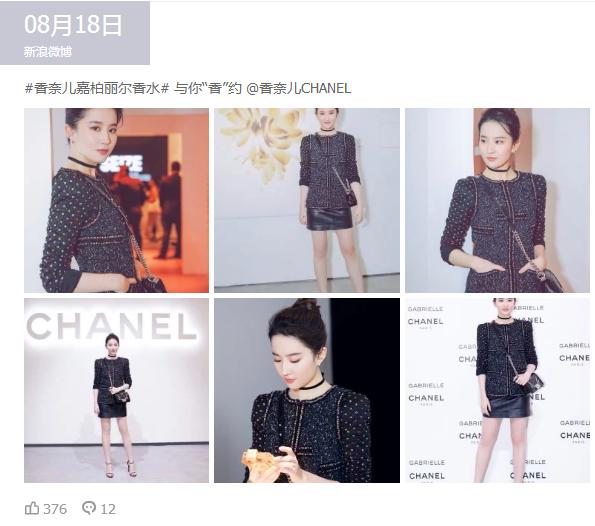 2017刘亦菲最新时装-第17张图片