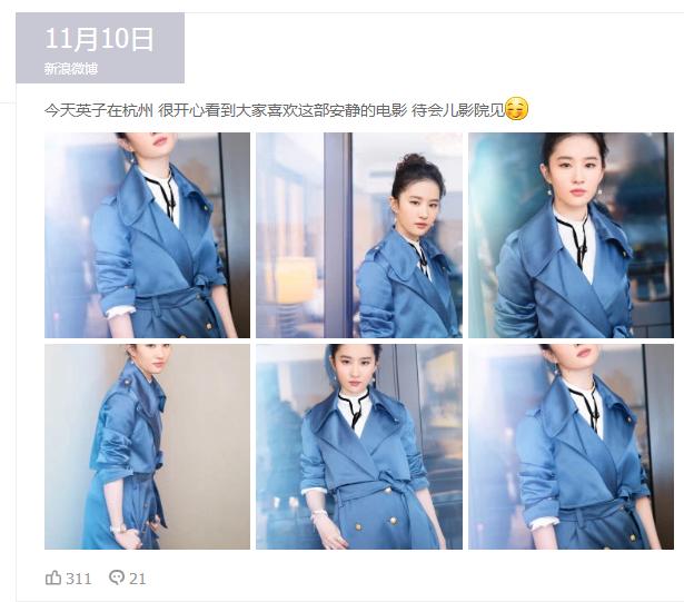 2017刘亦菲最新时装-第21张图片