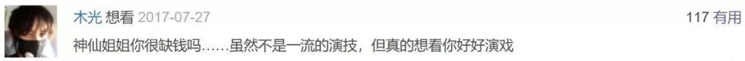 恭喜劉亦菲擺脫仙女-第3張圖片