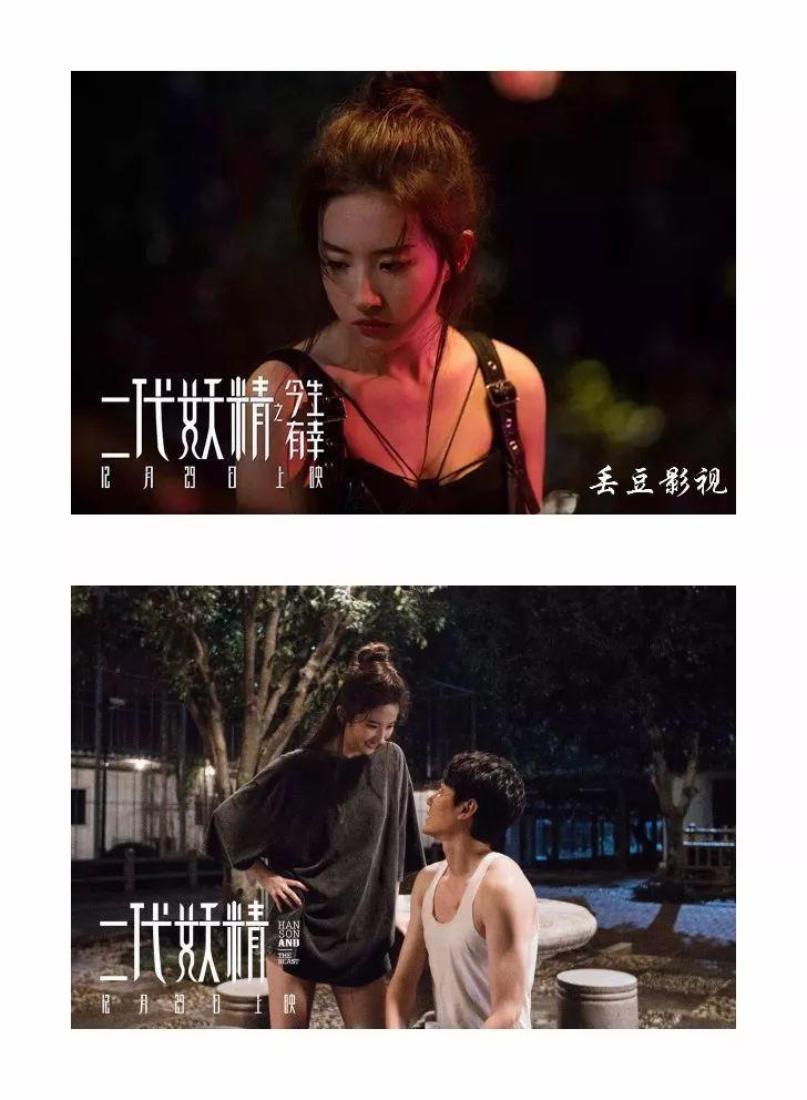 二代妖精 | 刘亦菲-第8张图片