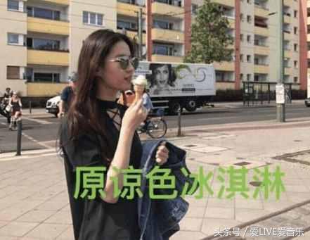 宋承宪取关刘亦菲,刘亦菲发了这张照片回应,网友:分手快乐!-第5张图片