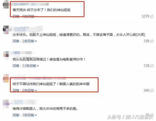 宋承宪取关刘亦菲,刘亦菲发了这张照片回应,网友:分手快乐!-第9张图片