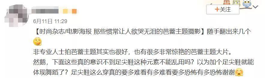 刘亦菲翩翩起舞拍时尚大片 ,引网友争议!-第6张图片