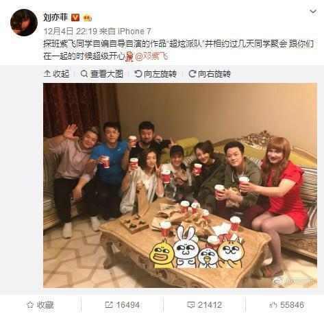 刘亦菲同学聚餐, 某男子成为焦点!