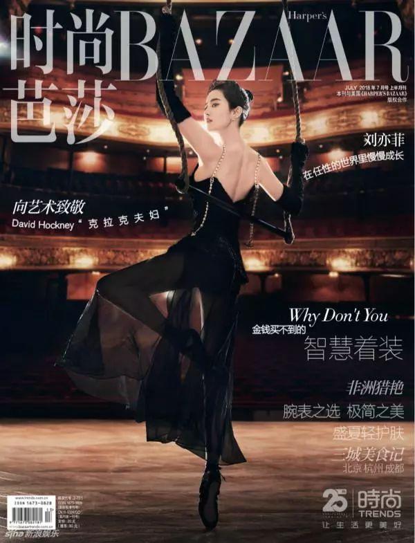 刘亦菲登时尚杂志封面-第1张图片