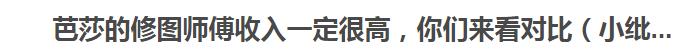 """刘亦菲怎么""""胖""""成这样了?-第8张图片"""