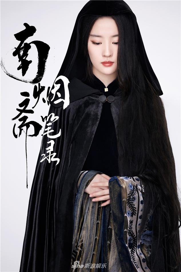 《南烟斋笔录》首曝造型 顾盼生辉黑纱难遮美颜