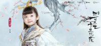 三生三世十里桃花:官方发布的海报剧照图集