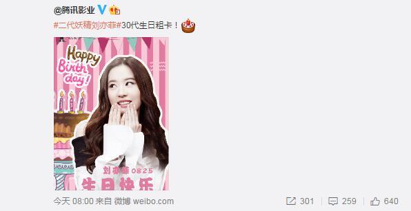 08.25:微博上收到的娱乐圈好友媒体祝福(节选)