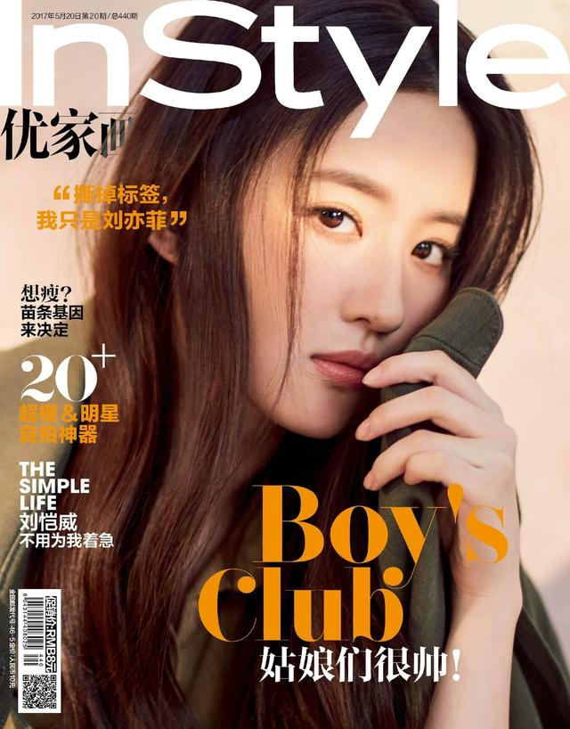 《InStyle优家画报》InStyle into your Style!
