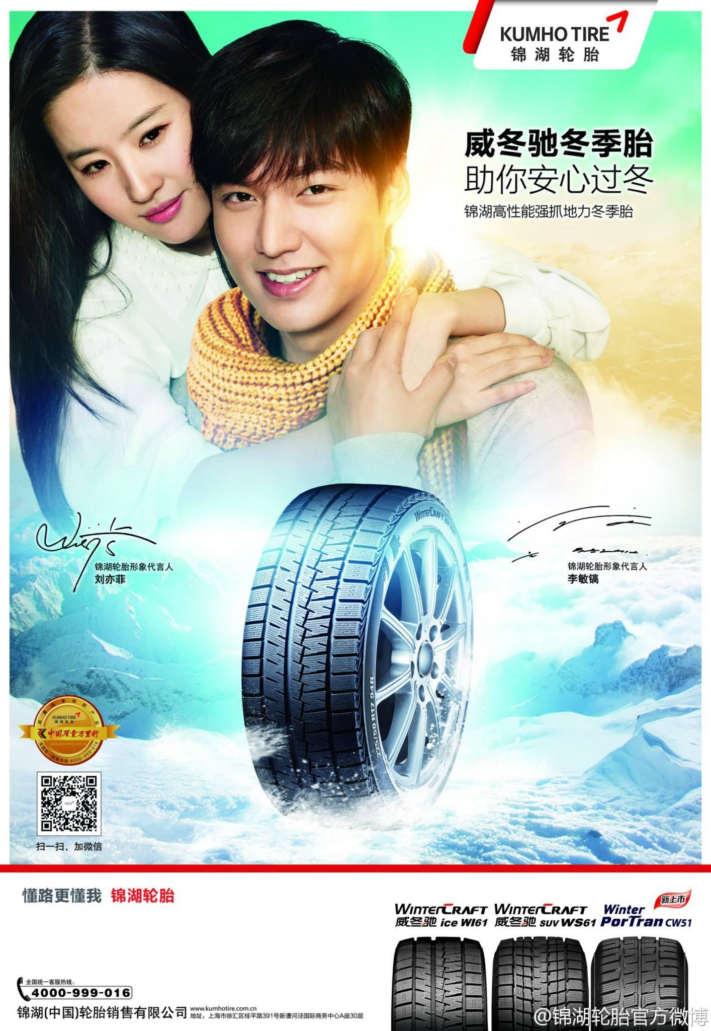 锦湖轮胎图集:汇总所有海报平面广告图集