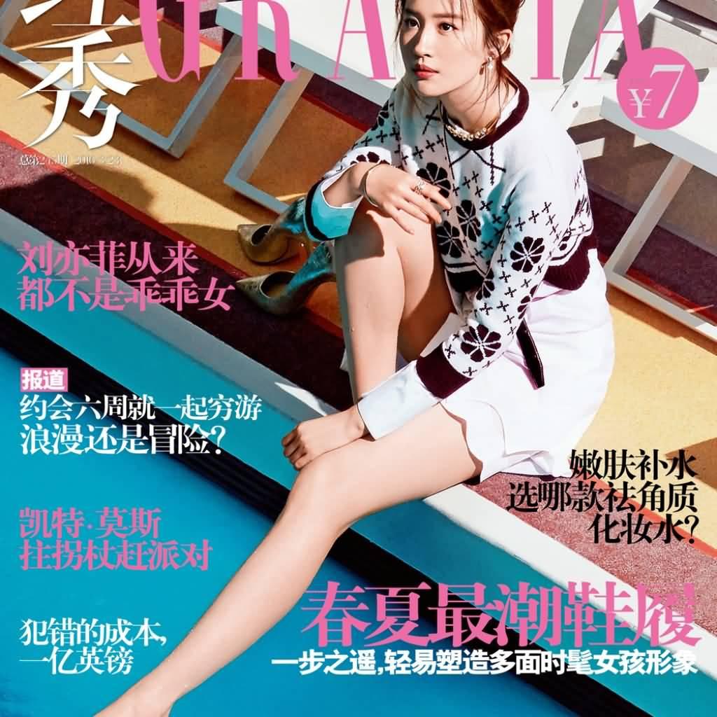 《红秀GRAZIA》第245期封面专访 《刘亦菲》[2016.3.22]