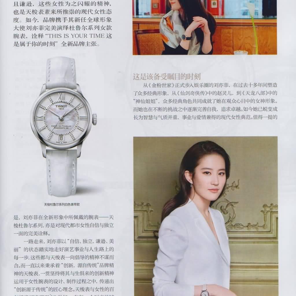 四月刊《时尚芭莎》扫描 《刘亦菲》[2016.3.15]
