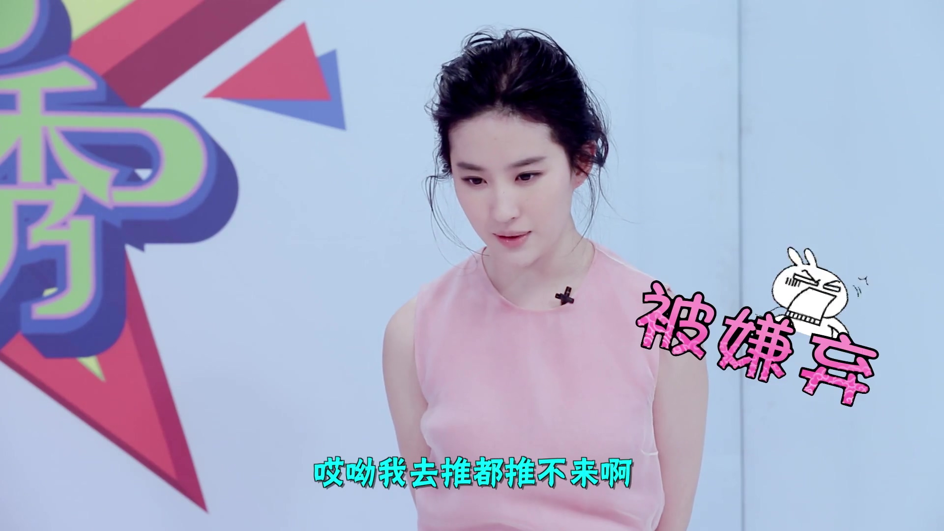 《芭莎大咖秀》 《刘亦菲》[2015.11.13]