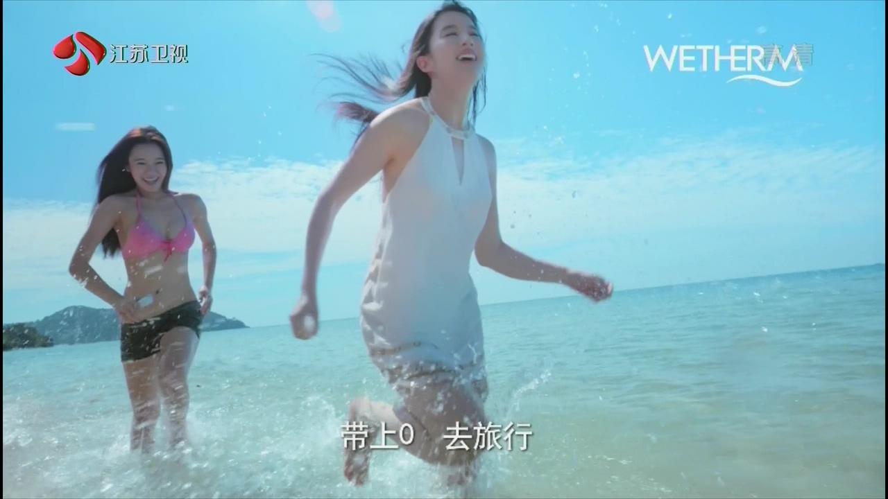 温碧泉0防晒霜广告(2015.9.11)