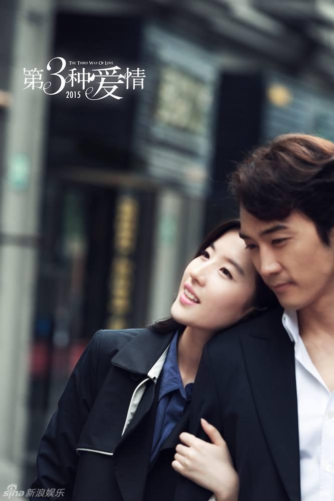 第三种爱情:官方发布的电影海报剧照图集
