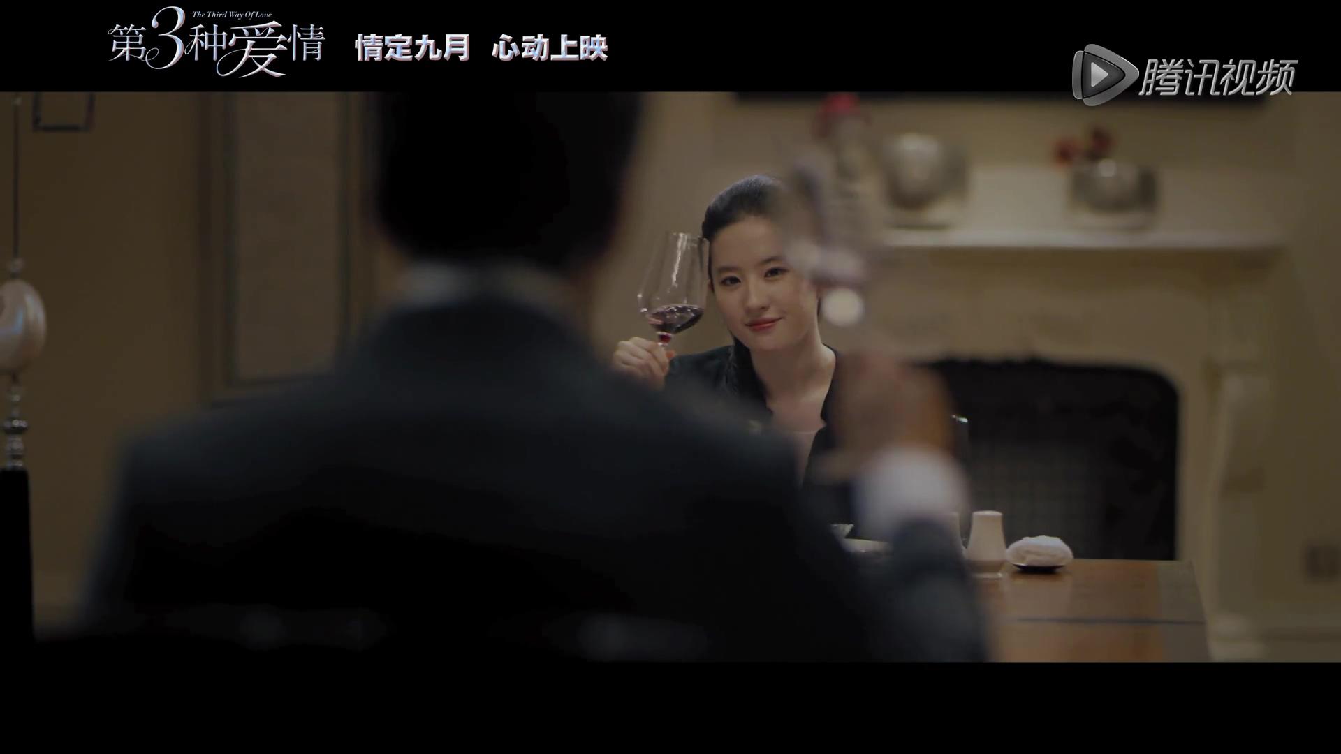 《第三种爱情》情定九月预告片(2015.07.06)