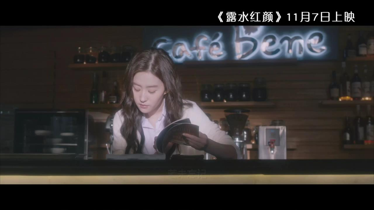 《露水红颜》主题曲MV(2014.10.29)