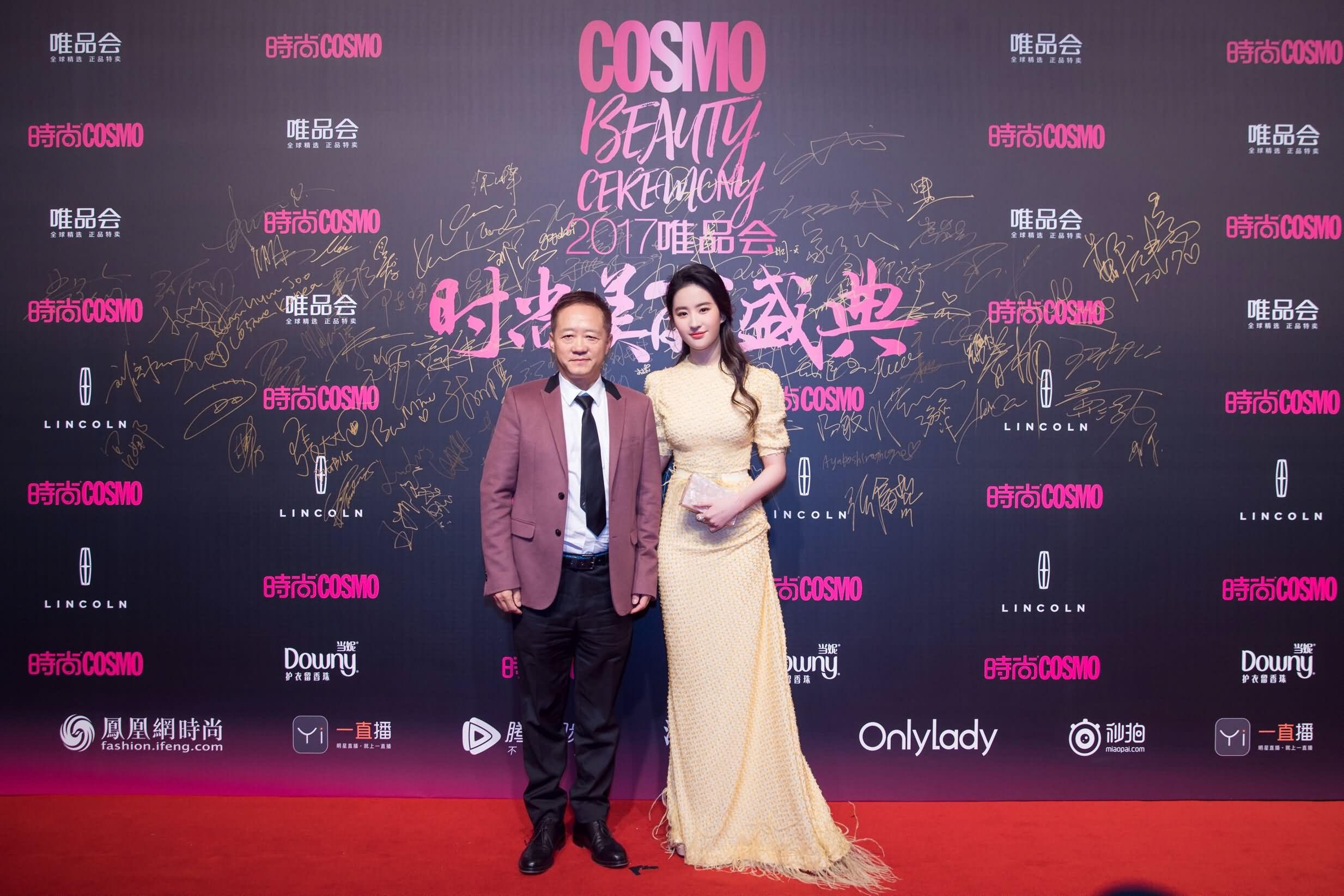 获2017#COSMO时尚美丽盛典#年度最美人物大奖