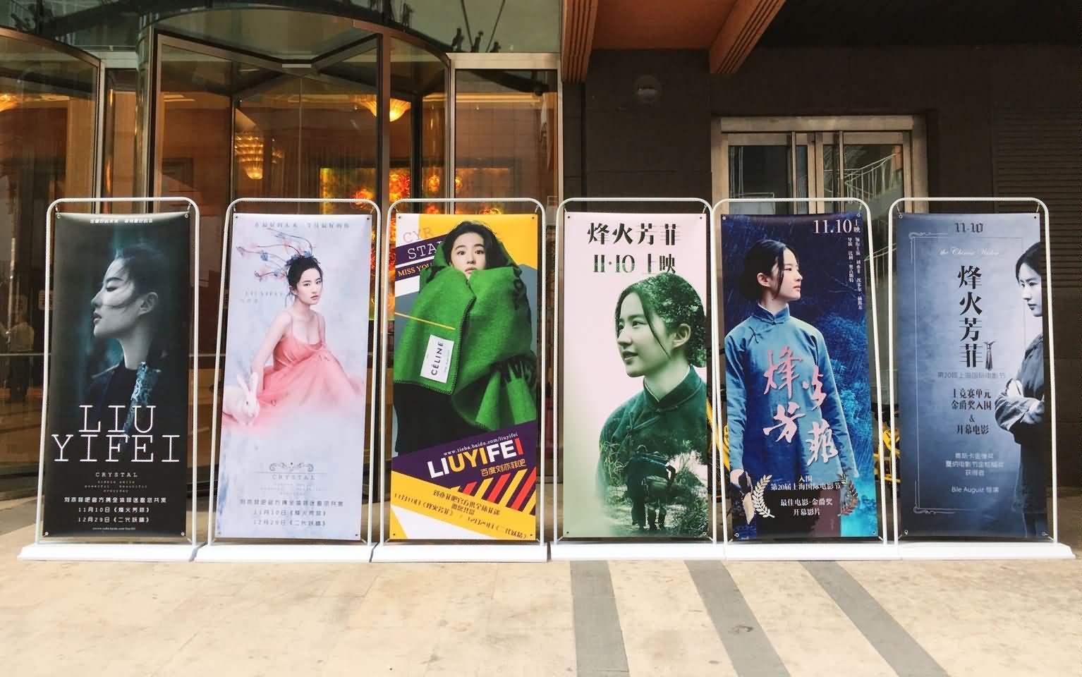《烽火芳菲》北京首映礼清图电影将于明天全国公映