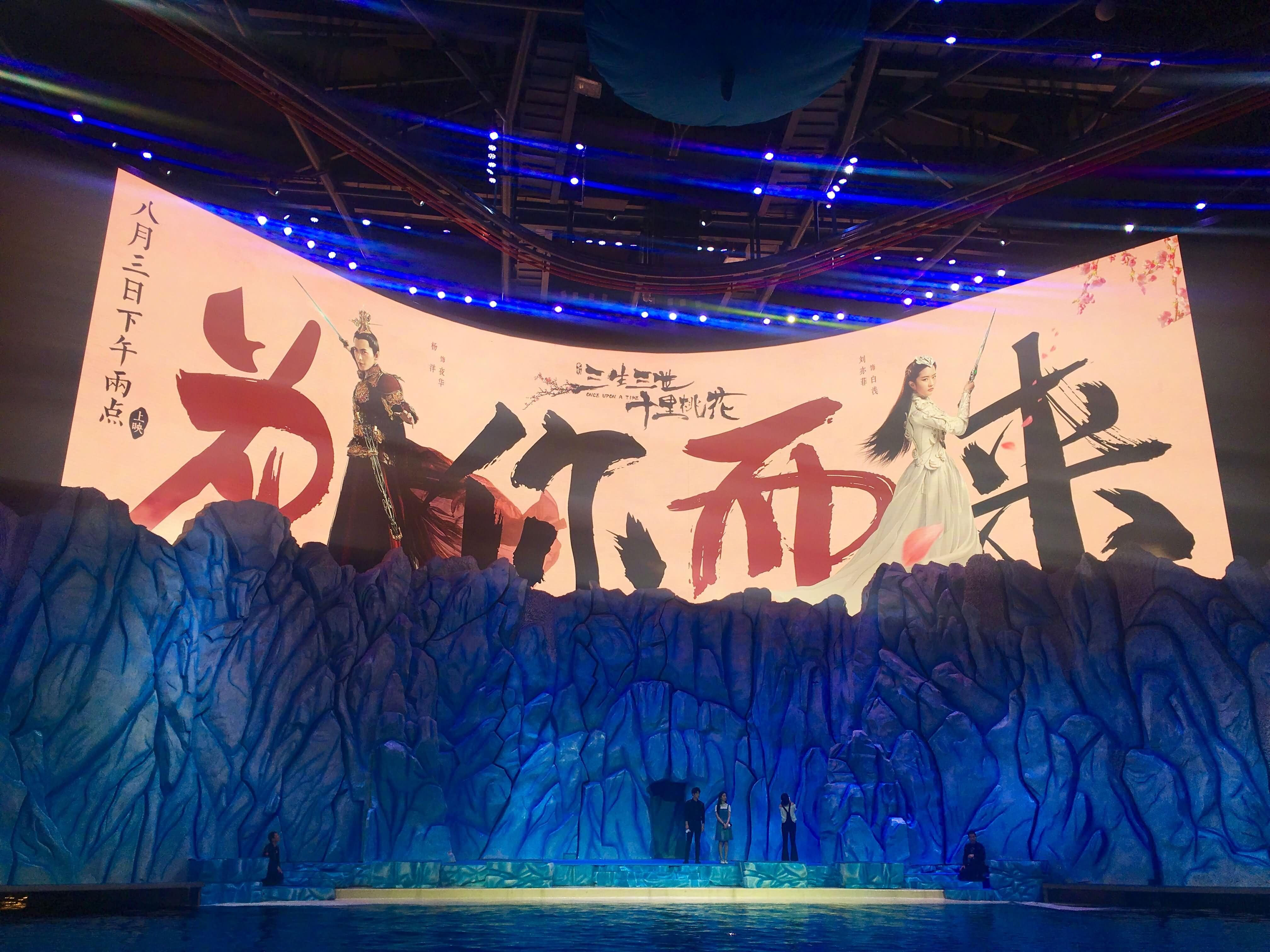 《三生三世》珠海路演,刘亦菲杨洋现身海洋馆宣传