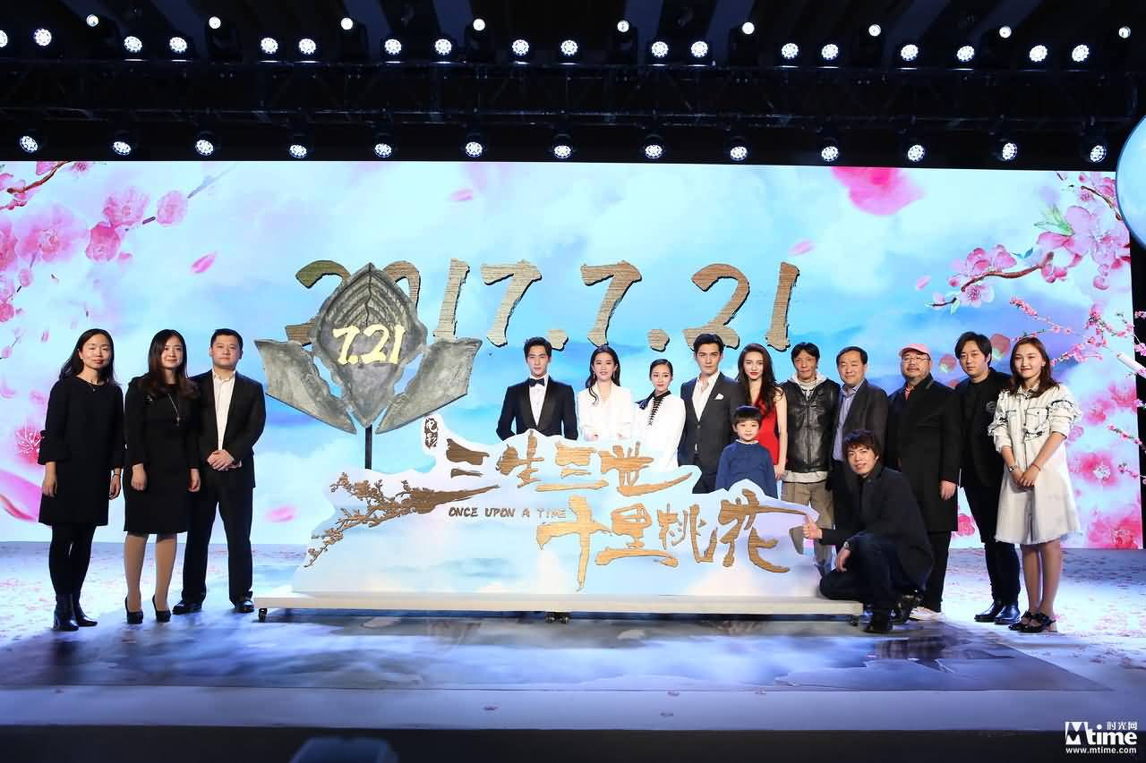 电影《三生三世十里桃花》北京定档发布会现场图