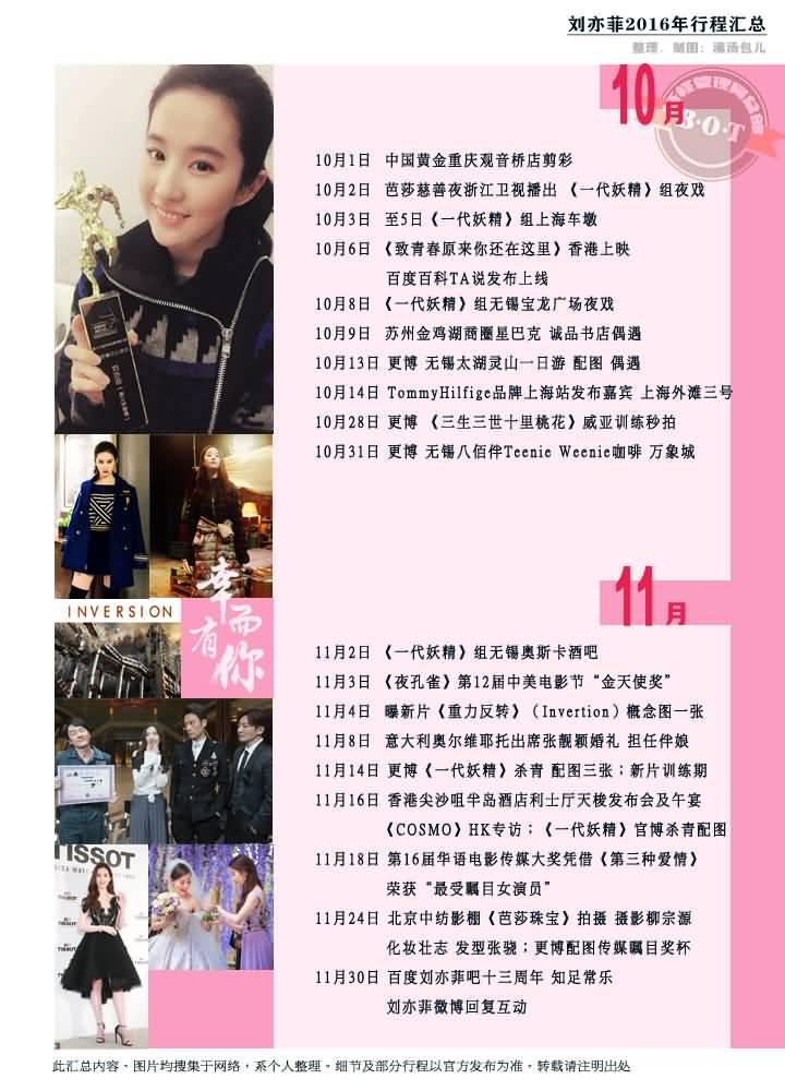 2016刘亦菲活动行程汇总图(菲吧整理:灌汤包儿)