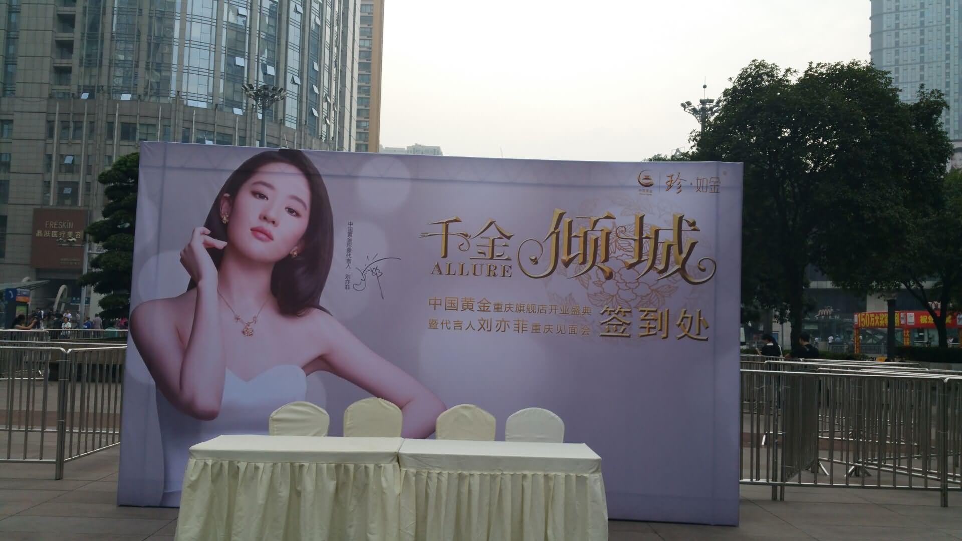 中国黄金重庆旗舰店开业剪彩