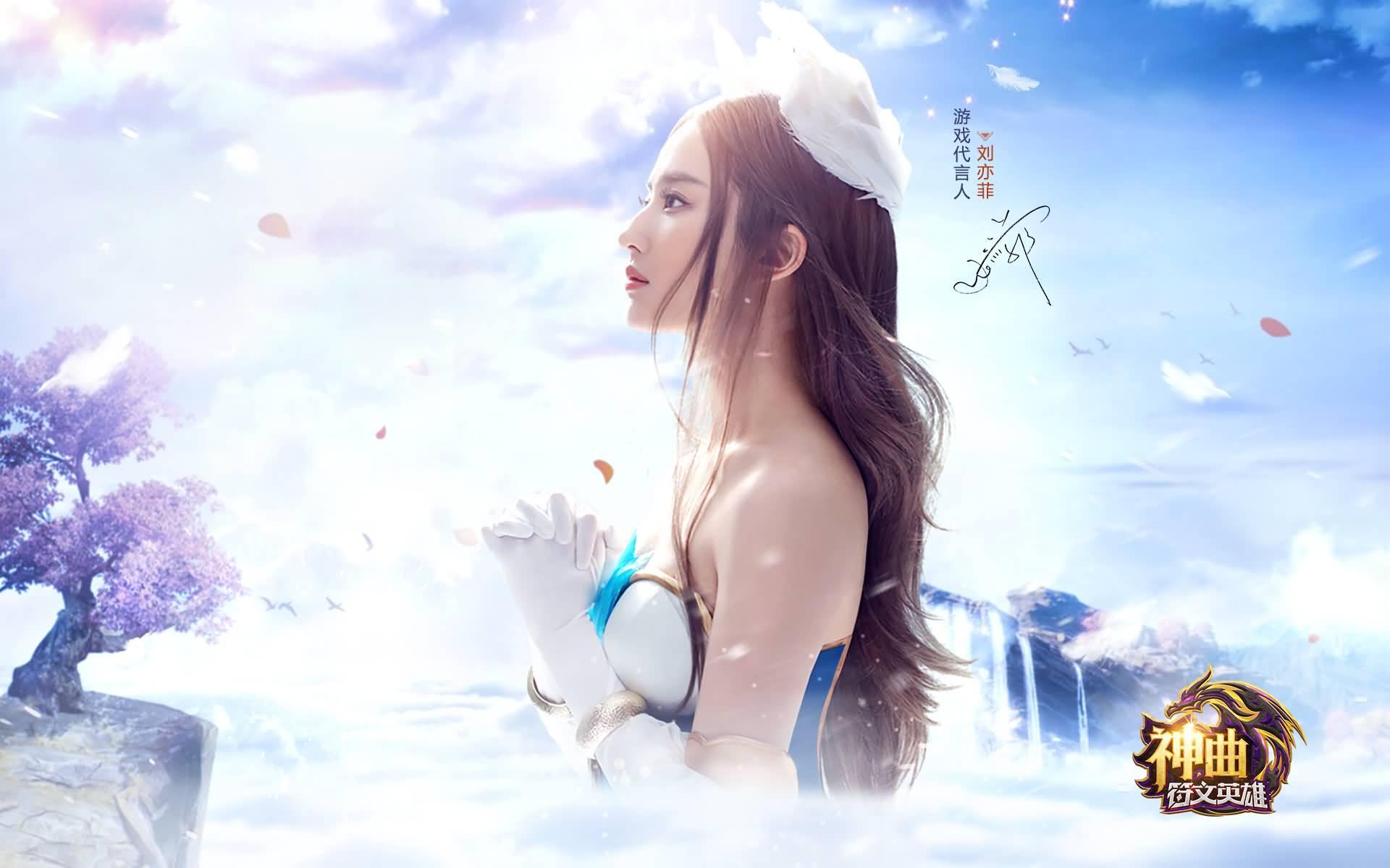 符文英雄发布会 《刘亦菲》[2016.6.24]