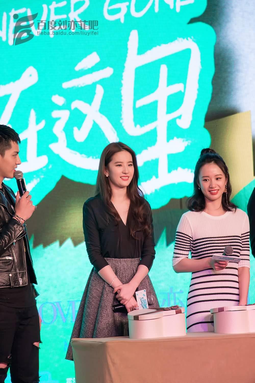 《原来你还在这里》上海发布会  《刘亦菲》[2016.6.12]