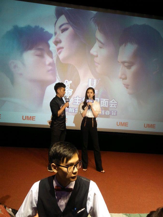成都夜孔雀路演  《刘亦菲》[2016.5.19]
