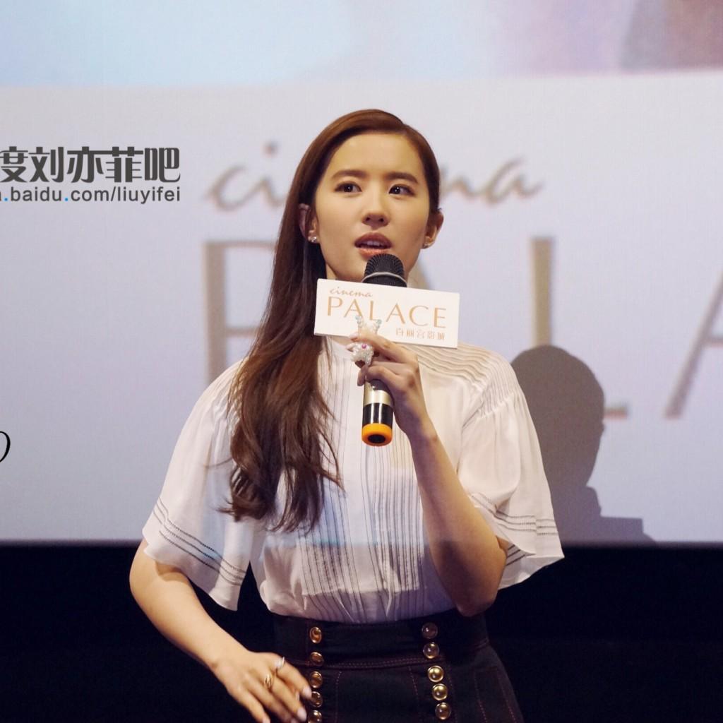 夜孔雀成都见面会 《刘亦菲》[2016.5.18]
